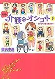 実録!介護のオシゴト〈5〉オドロキ介護の最前線!! (Akita Essay Collection)