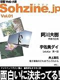 投稿Web小説『Sohzine.jp』Vol.1 (騒人選書)