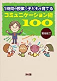 1時間の授業で子どもを育てる コミュニケーション術100