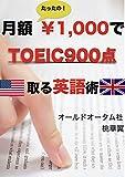 月額¥1,000でTOEIC900点取る英語術