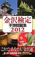 金沢検定予想問題集2012