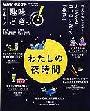 わたしの夜時間 (趣味どきっ!)