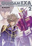 GUNDAM EXA (2) (カドカワコミックスAエース)