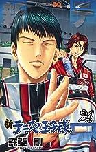 新テニスの王子様 第24巻