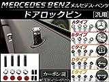 AP ドアロックピン メルセデス・ベンツ汎用 Eタイプ AP-IT007-E