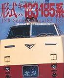 形式キハ183・185系 (イカロス・ムック 国鉄型車両の系譜シリーズ 8)