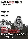 映画の奈落 完結編 北陸代理戦争事件 (講談社+α文庫)