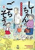 しーちゃんのごちそう 6 (6巻) (思い出食堂コミックス)