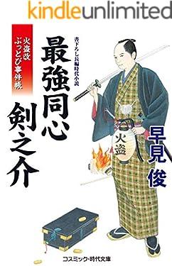 最強同心 剣之介 火盗改ぶっとび事件帳 (コスミック時代文庫)