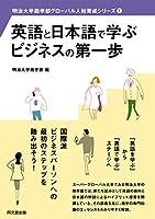 英語と日本語で学ぶビジネスの第一歩 (明治大学商学部グローバル人材育成シリーズ1)