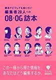 就活でどうしても会いたい編集者20 人へのOB・OG訪本 (マスナビBOOKS)