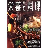 栄養と料理 2007年 02月号 [雑誌]