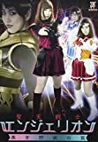 聖天戦士エンジェリオン 黒き邪装の罠[DVD]