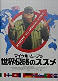 【映画パンフレット】 マイケル・ムーアの世界侵略のススメ