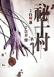 祕十村(1) (ヤングマガジンコミックス)