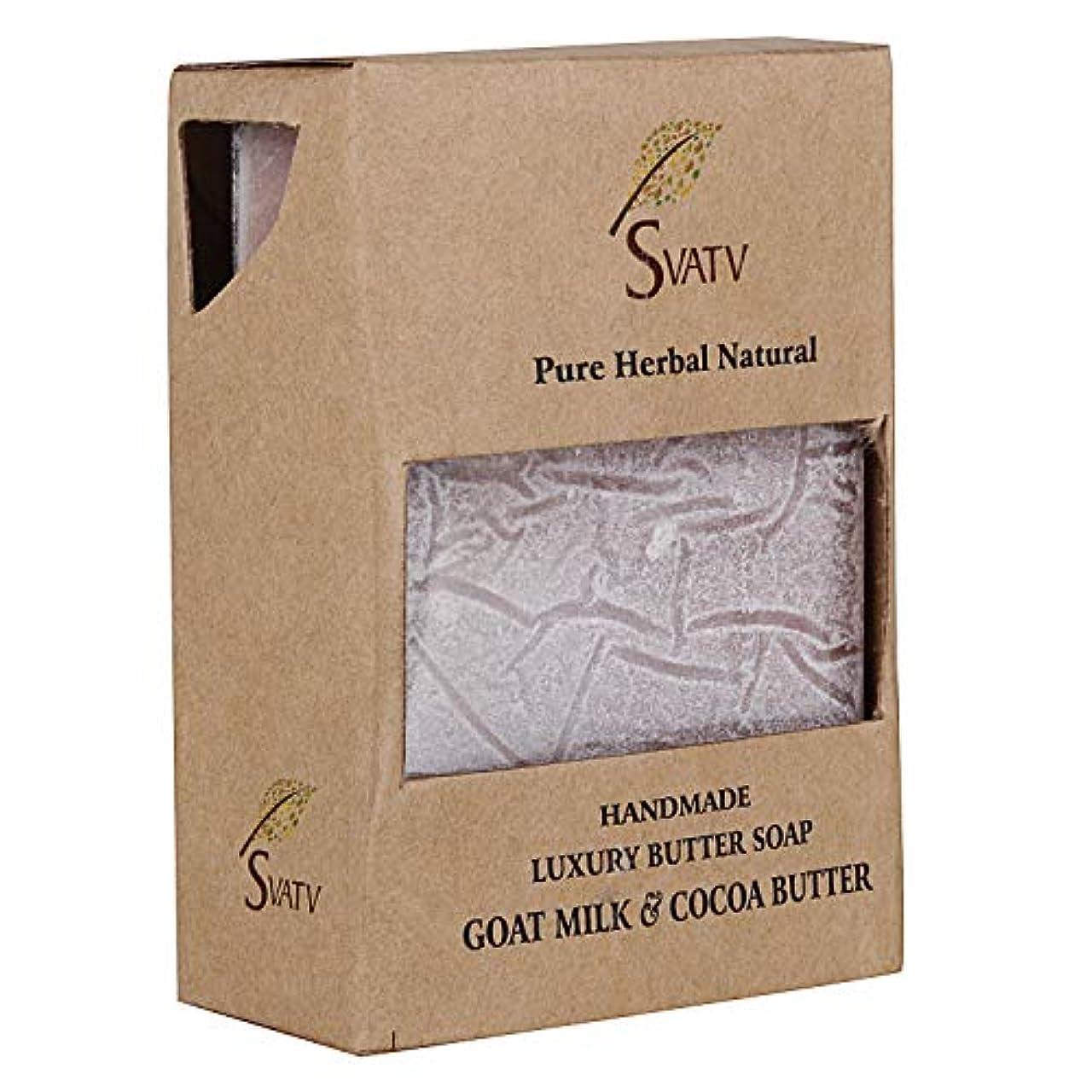 なる幾分やむを得ないSVATV Handmade Luxury Butter Soap Goat Milk & Cocoa Butter For All Skin types 100g Bar