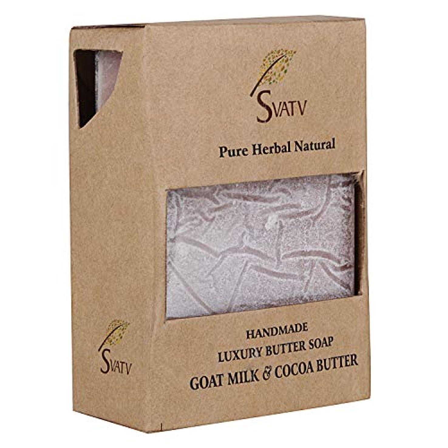 菊瞑想エミュレートするSVATV Handmade Luxury Butter Soap Goat Milk & Cocoa Butter For All Skin types 100g Bar