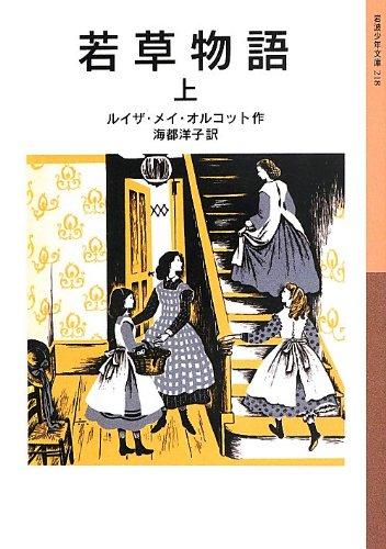 若草物語(上) (岩波少年文庫)の詳細を見る