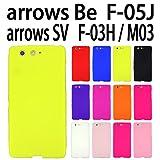 F-05J arrows Be / F-03H arrows SV / M03 ARROWS / M04 arrows 兼用 オリジナル シリコンケース (全12色) 黄色 [ ARROWSBe ARROWSSV アローズBe アローズSV F-05J F-03H M03 ケース カバー スマホ スマートフォン ]