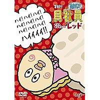 ZIP! presents『朝だよ!貝社員』ベストセレクション レッド