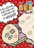 【早期購入特典あり】ZIP! presents『朝だよ!貝社員』ベストセレクション レッド  (「朝だよ!貝社員」ステッカー付) [DVD]