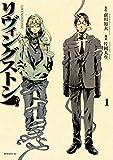 リヴィングストン(1) (モーニングコミックス)