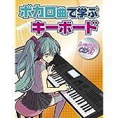 ボカロ曲で学ぶキーボード 【レッスンCD付】