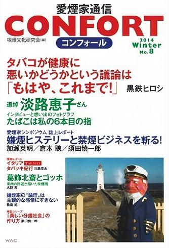 CONFORT 愛煙家通信 No.8 2014年冬号