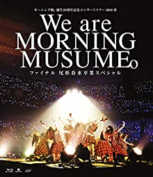 モーニング娘。誕生20周年記念コンサートツアー2018春~We are MORNING MUSUME。~ファイナル 尾形春水卒業スペシャル [Blu-ray]