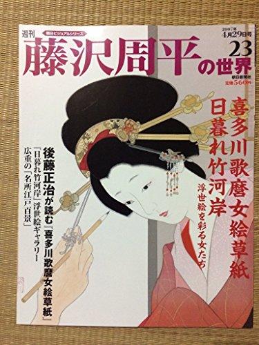 週刊藤沢修平の世界 23  喜多川歌麿女絵草紙の詳細を見る