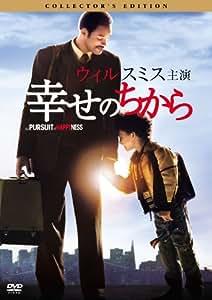 幸せのちから コレクターズ・エディション [DVD]