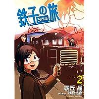 鉄子の旅 3代目 2 (サンデーGXコミックス)
