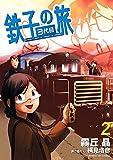 鉄子の旅 3代目 (2) (サンデーGXコミックス) 画像