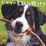 犬からの素敵な贈りもの 画像