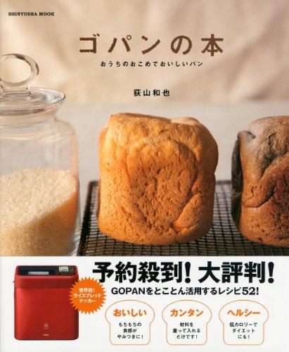 ゴパンの本 〜おうちのおこめでおいしいパン〜 (晋遊舎ムック)の詳細を見る