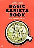 ベーシックバリスタブック エスプレッソマシーンを使った基本のコーヒーのいれ方とアレンジコーヒーレシピ51 (TWJ books)
