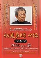 初見良昭 口伝2006 楽の巻 [DVD]