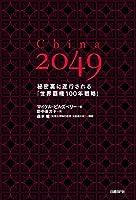 マイケル ピルズベリー (著), 野中 香方子 (翻訳), 森本 敏(解説) (その他)(101)新品: ¥ 2,000