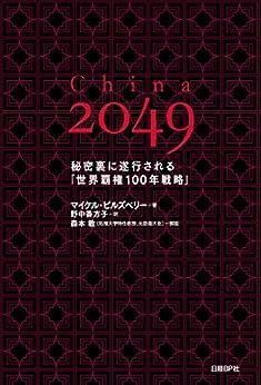 [マイケル ピルズベリー]のChina 2049 秘密裏に遂行される「世界覇権100年戦略」