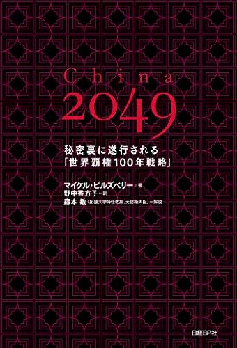 China 2049 秘密裏に遂行される「世界覇権100年戦略」の詳細を見る