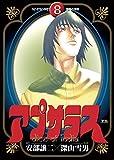 アプサラス(8) (ヤングサンデーコミックス)
