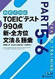 新形式対応TOEICRテスト 990点