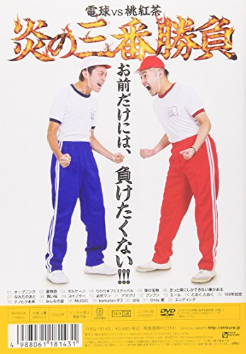 シクラツアー2013 魂のサーブサブサーブ~全国合同夏合宿~ [DVD]