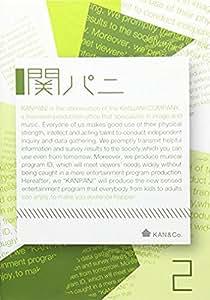 関パニ vol.2 [DVD]