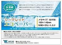 水に溶けるメモ用紙 100×148mm 100枚 シークレットエコペーパー SuperGrade