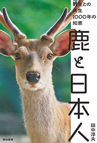 鹿と日本人—野生との共生1000年の知恵