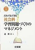 だれでもできる社会科学習問題づくりのマネジメント (BOOKS教育の泉)