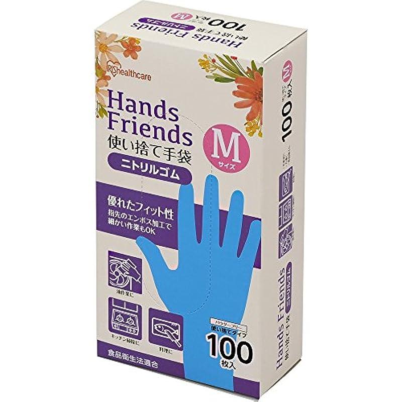 象批判的にパンフレット使い捨て手袋 ブルー ニトリルゴム 100枚 Mサイズ NBR-100M
