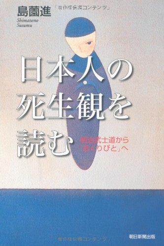 日本人の死生観を読む 明治武士道から「おくりびと」へ (朝日選書)の詳細を見る