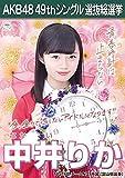 【中井りか NGT48 チームNⅢ】 AKB48 願いごとの持ち腐れ 劇場盤 特典 49thシングル 選抜総選挙 ポスター風 生写真